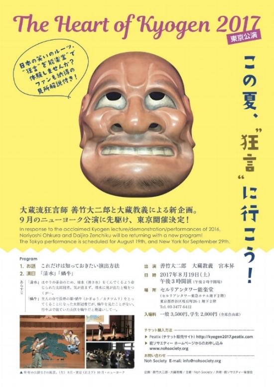 2017_The Heart of Kyogen in Tokyo flier2.jpg
