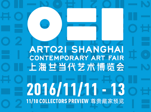 ART021 SHANGHAI CONTEMPORARY ART FAIR + West Bund Art & Design    上海廿一当代艺术博览会+西岸艺术与设计博览会 November 2016