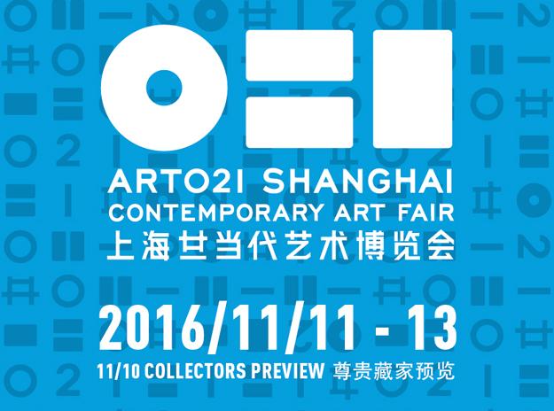 ART021 SHANGHAI CONTEMPORARY ART FAIR +West Bund Art & Design  上海廿一当代艺术博览会+西岸艺术与设计博览会 November 2016
