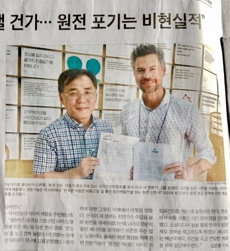 The author on the front page of South Korea's largEst Newspaper