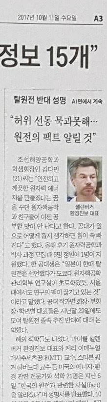 Coverage of the author's fourth visit to South Korea by its largest newspaper.