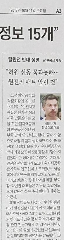 저자의 네번째 한국 방문을 다룬 한국 최대 신문의 기사