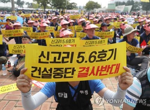 친-원자력 노동자들의 시위