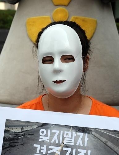 반-원자력 단체 지구의 친구들 (FOE) 한국 운동가, 출처 : 연합뉴스, 9. 23. 2017.