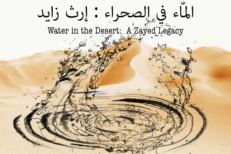 water in thedesert.jpg