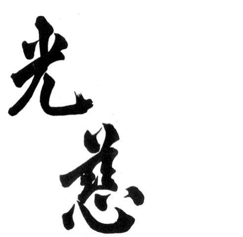 Shakyo Classwith instructor:Yulan Yamamoto -