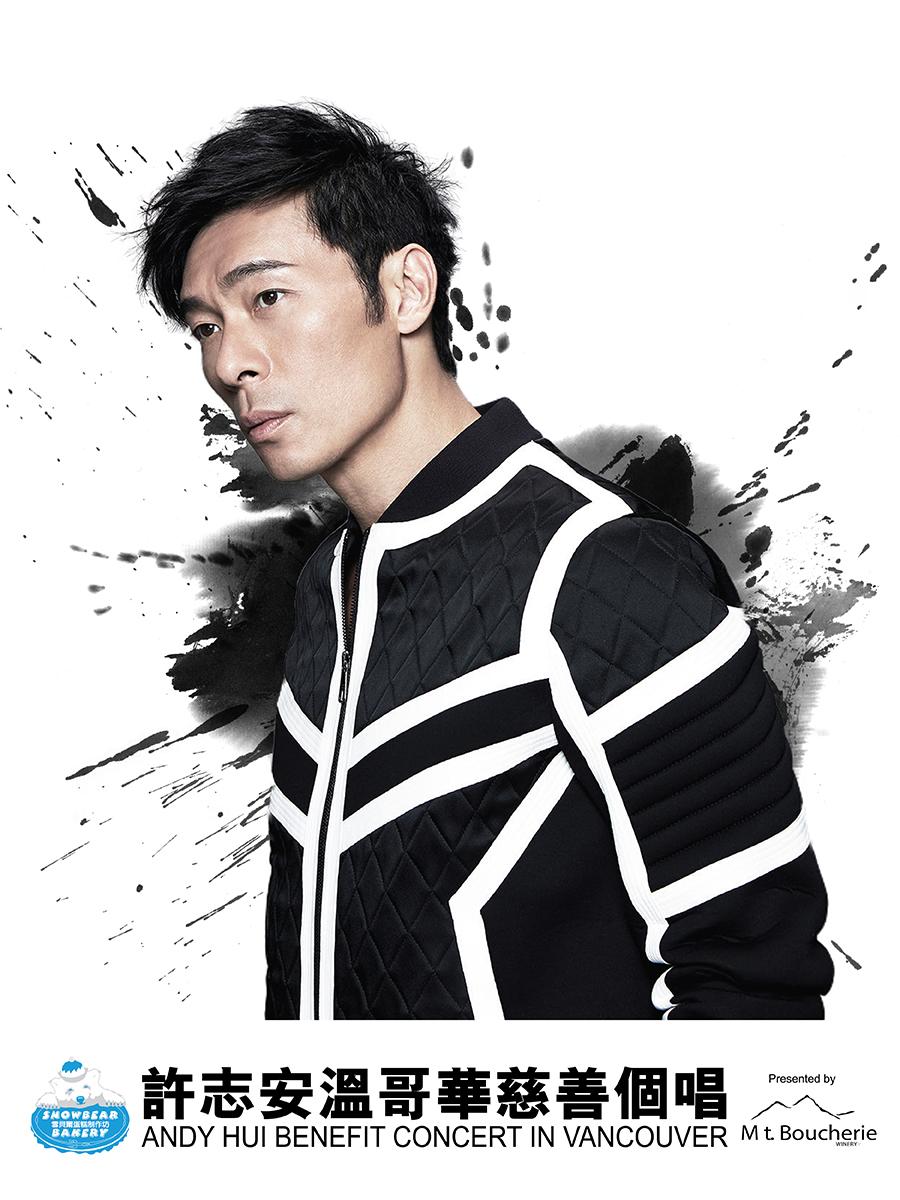 许志安温哥华慈善个唱 - Andy Hui BENFIT Concert In Vancouver