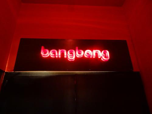 Si te encanta Stanley Kubrick, no puedes morir sin ir al Bangbang