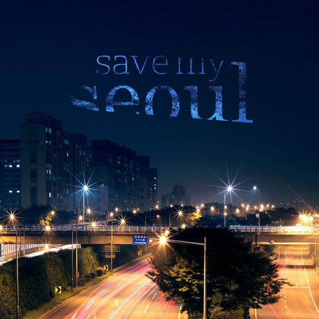 SaveMySeoul_2.jpg