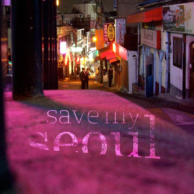 SaveMySeoul_3.jpg