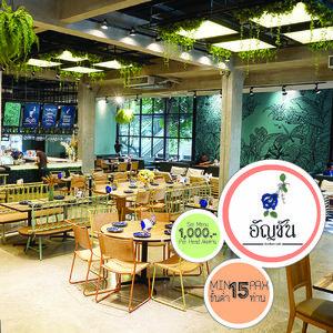 Barter-Restaurant-anchan1-01-01.jpg