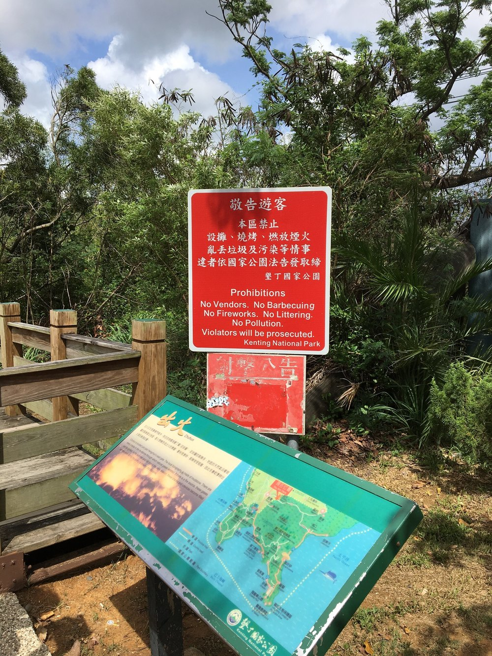 Chuhuo in Kenting National Park