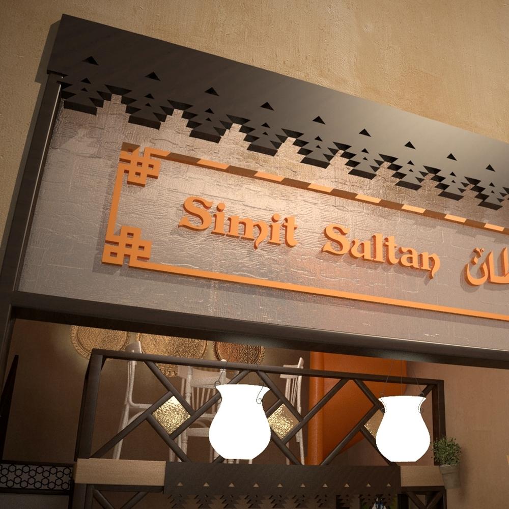 Simit Sultan - Mo'ez Street (Concept)