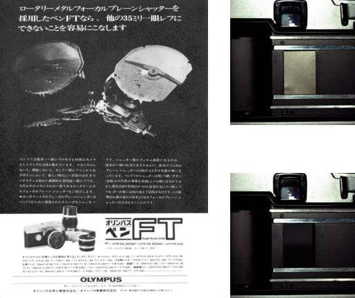 Olympus PEN F (film) rotary metal focal plane shutter
