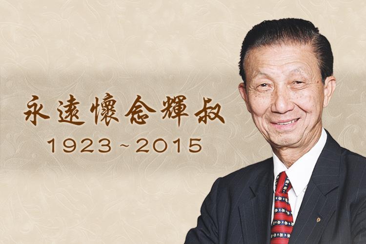 王錦輝先生生平