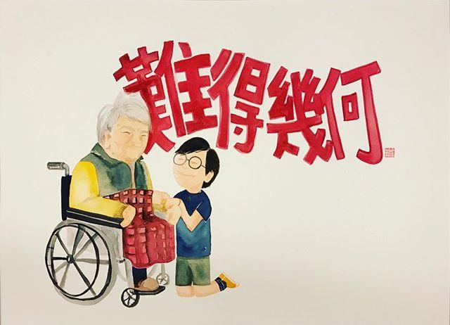 #grandma #難得幾何 #lifeisshort #watercolor #watercolorpainting
