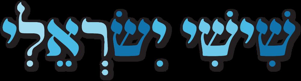 20180126_ShishiShabbatDinner_Hebrew.png
