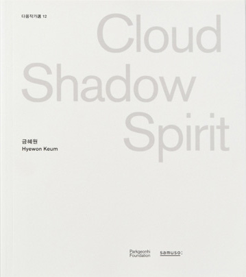 cloud-shadow-spirit.jpg