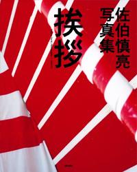 bk-saeki-aisatsu-02.jpg