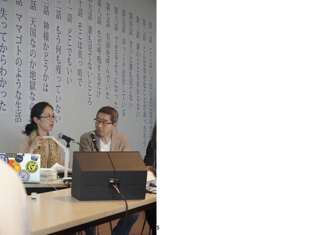志賀理江子「Blind Date」展覽講座,與漫畫家五十嵐三喜夫對談