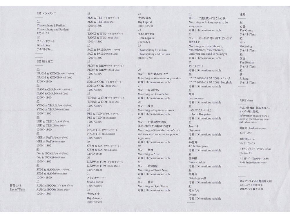 志賀理江子「Blind Date」展出作品清單