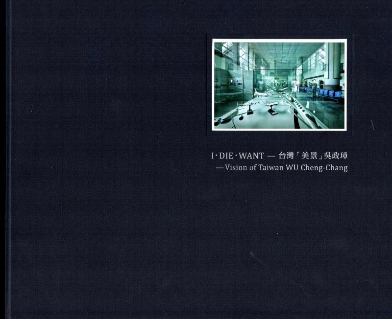 《I‧DIE‧WANT》 - by 吳政璋吳政璋運用攝影的長時間曝光技巧,讓光線堆積在感光材料上,藉由緩慢快門的拍攝方式,將黃昏或日落後的週遭景色,顯影為一張張獨特的台灣美景。這些風景影像充斥大量現代工業化的人造產物或是巨型建物,這些產物好似於凌駕,但又堆疊於自然環境之中,形成荒謬與矛盾的奇觀景象。而在拍攝過程長達數十秒的曝光中,持續且緩慢的在相機內顯影,猶如人類持續不間斷地對環境慢慢的破壞,也宣告在昏暗的氛圍中成像之時,正是環境邁入終結之時。作品中的景象,呈現著自然環境受人為景色影響的危機,而畫面中身著制式服裝,沒有顯眼的動作或顏色,相較於四周的景象,人的臉部光線因曝光過度而呈現無任何影像的白色,形成一個看不見臉部五官的人。猶如一個盲目的人,即使外在危機的刺激,也無任何的反應與舉動。拍攝者的在場,刻意化為作品畫面中佇立的人,由在場者親眼的見證,轉換成相片中被觀者凝視的位置。(摘自 北美館)