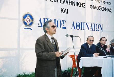 Στιγμιότυπα από το 10ο Παγκόσμιο Σεμινάριο Φιλοσοφίας στην Ακαδημία Πλάτωνος (Ανοιξη 1998)