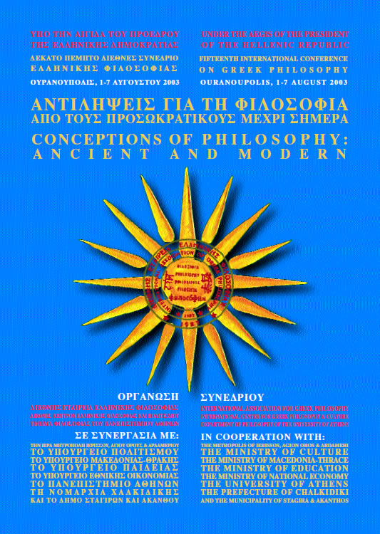 Αφίσα 15ου Διεθνούς Συνεδρίου Ελληνικής Φιλοσοφίας