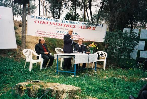 Aπό την επίσημη Έναρξη του 12ou Διεθνούς Σεμιναρίου Φιλοσοφίας στην Ακαδημία Πλάτωνος