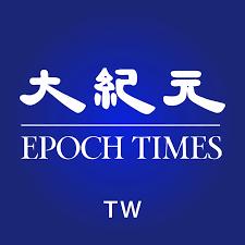 台灣大紀元電子媒體新聞