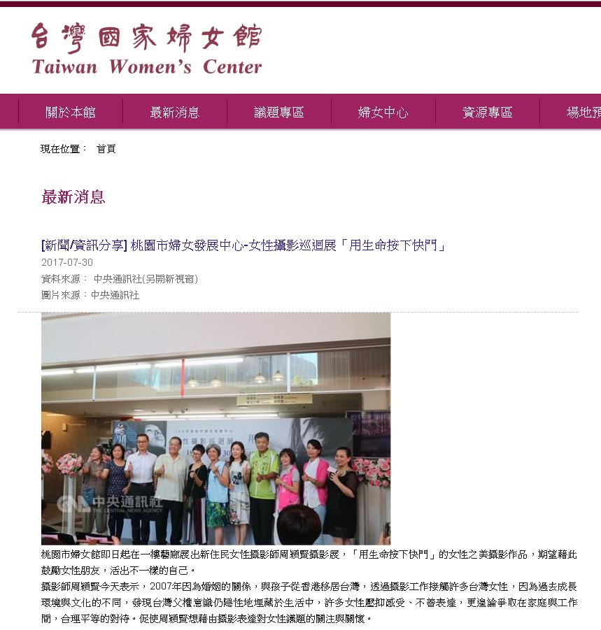 台灣國家婦女館官網.png