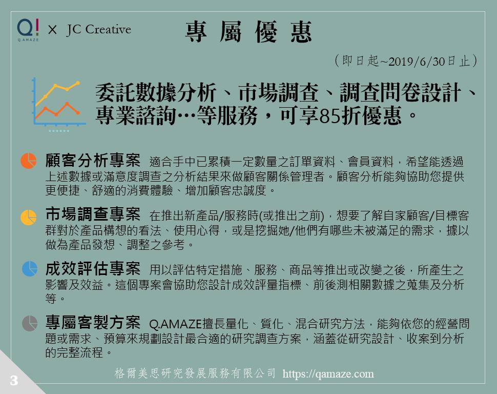 Q_JC_03.png