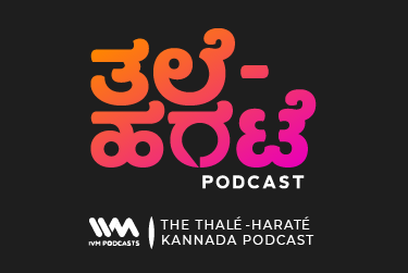 #NEWS #POLITICS #KANNADA #NOWPLAYING