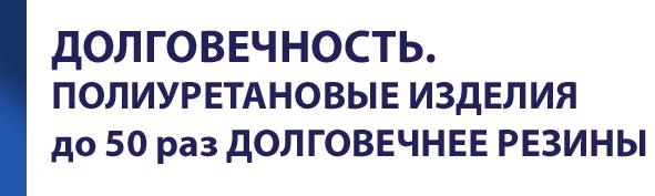 виброопоры-качество-полиуретановые-изделия-опоры-станков-полидеталь.jpg
