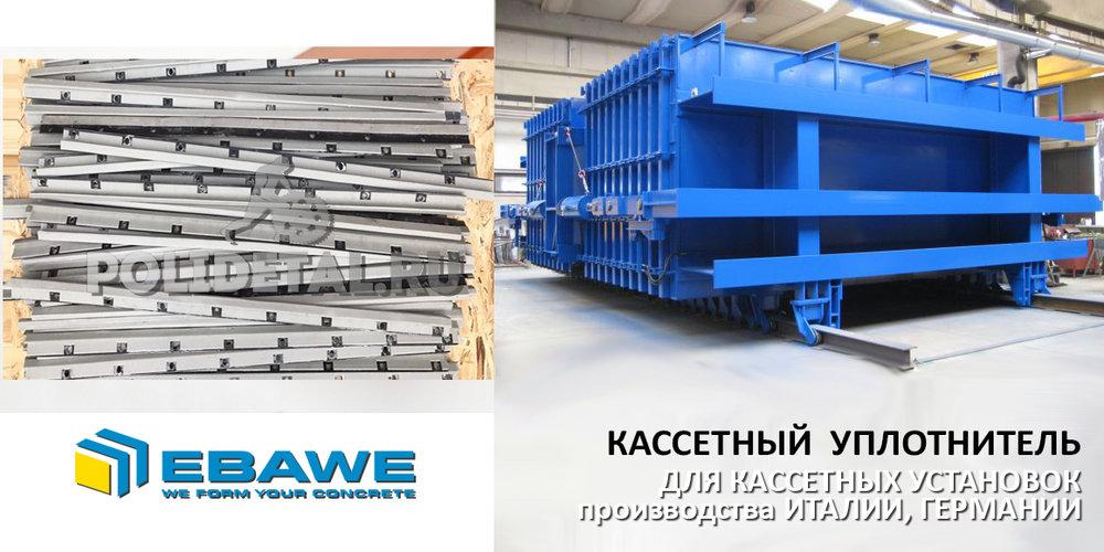 касстный-уплотнитель-для-кассетных-установок-изготовление-полиуретановый-полидеталь-уплотнители-оборудование.jpg