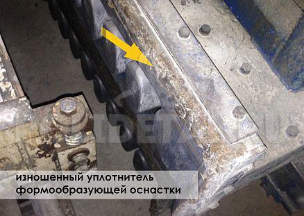 уплотнитель-замена-изношенный-полиуретановые-уплотнители-промышленные-полидеталь.jpg