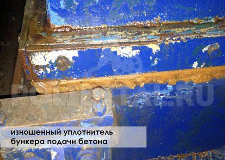 уплотнитель-бункера-подачи-бетона-замена-изношенный-полиуретановые-уплотнители-промышленные-полидеталь.jpg