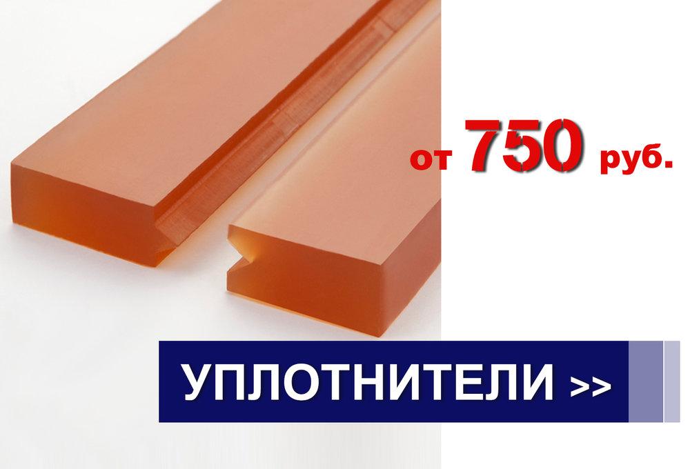 уплотнители-цена-полидеталь-от-750-рублей.jpg