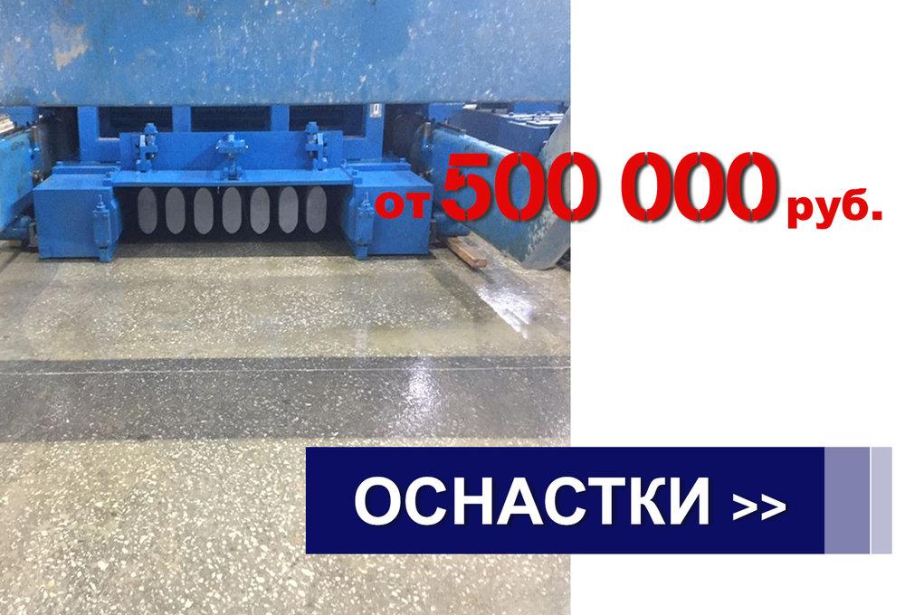 цена-изготовление-оснастка-жби-полидеталь-500-000-рублей.jpg