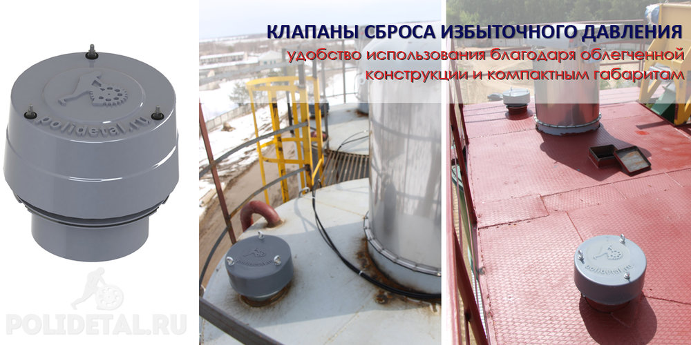 полидеталь-клапаны-фильтры-силос-фильтры-запчасти-бсу.jpg