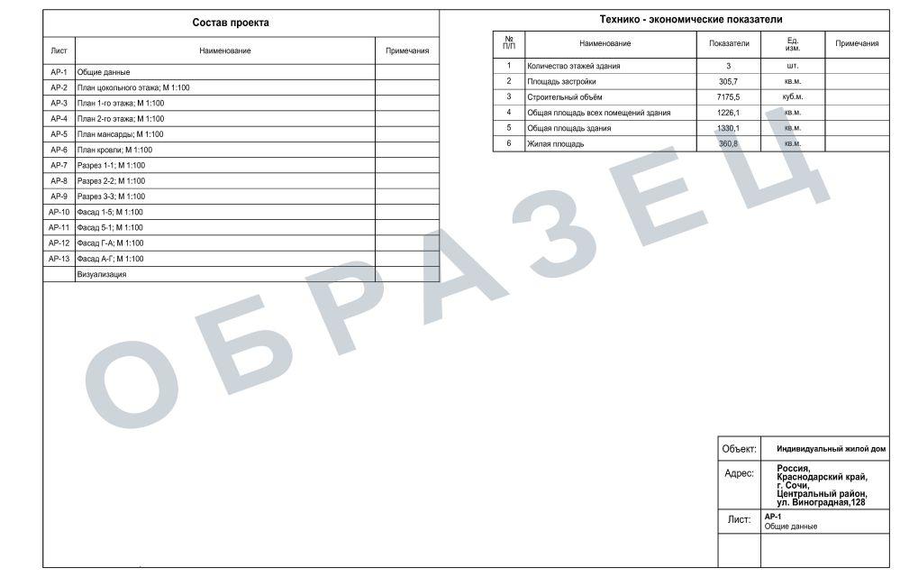 Раздел 3 Архитектурные решения_Страница_01.jpg