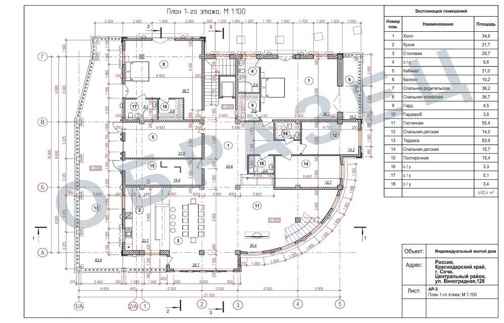 Раздел 3 Архитектурные решения_Страница_03.jpg