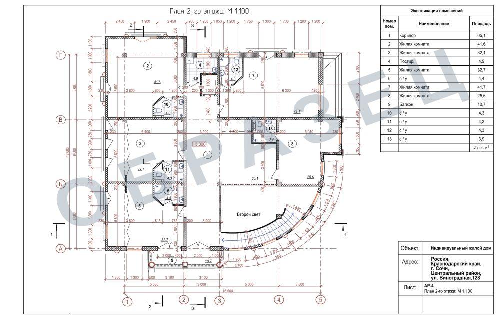 Раздел 3 Архитектурные решения_Страница_04.jpg