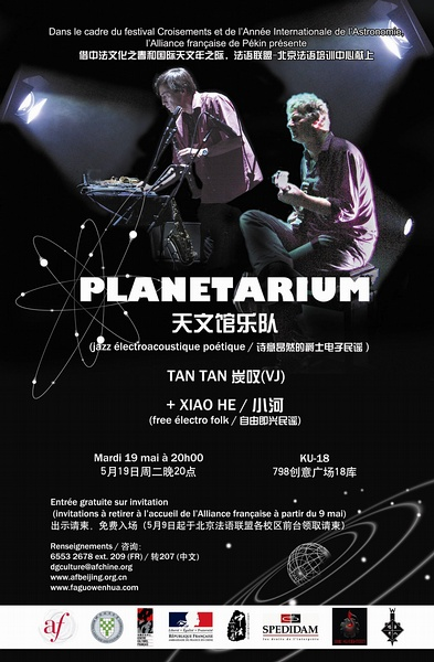 "VJ Performance with ""Planetarium"".jpg"