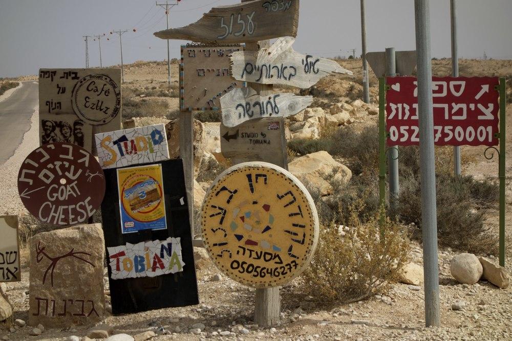 Israel-6-2013*170.jpg