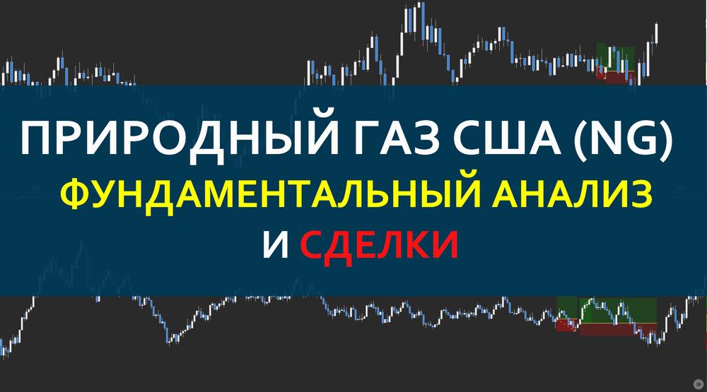 Торговля по фундаментальному анализу - разбор сделки.png