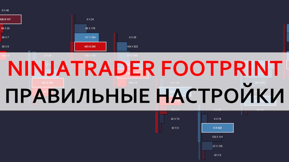 NINJATRADER-FOOTPRINT-НАСТРОЙКА-ИНДИКАТОРА.png