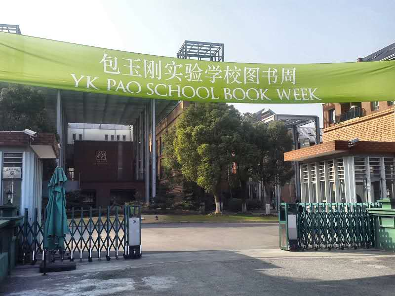 Welcome to YK Pao School Book Week!