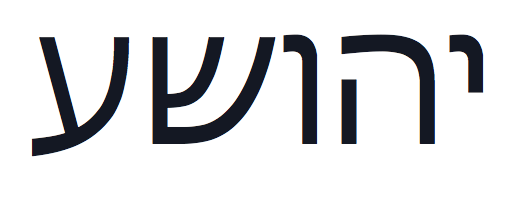 Yahusha - Modern Hebrew script
