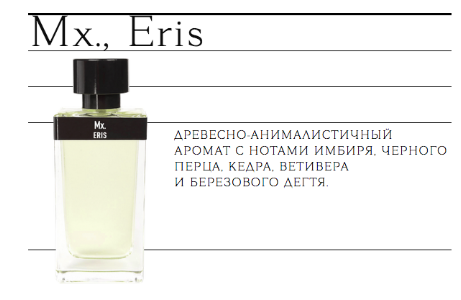 WOODY-ANIMALIC AROMATIC WITH NOTES OF GINGER, BLACK PEPPER, CEDAR, VETER AND BIRCH.